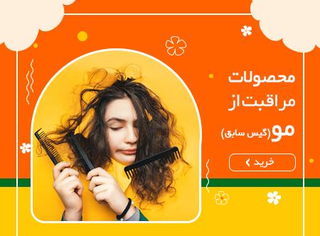 خرید محصولات مراقبت از مو