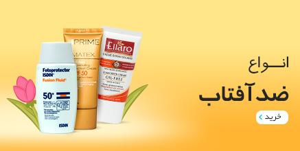 خرید محصولات ضد آفتاب