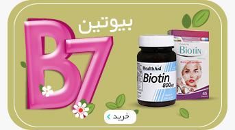 مصرف ویتامین b7 بیوتین