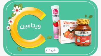 مصرف ویتامین c